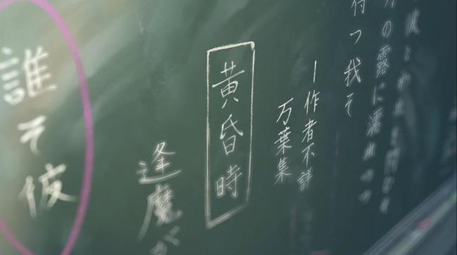 秒速5センチメートル 言の葉の庭 新海誠 最新作 君の名は。 美麗 特報映像 田中将賀 神木隆之介 上白石萌音に関連した画像-04