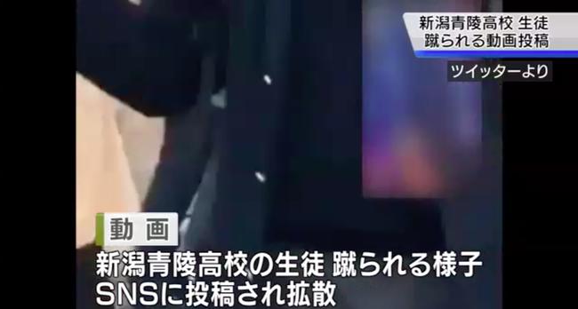 新潟 青陵高校 いじめ 暴行 動画に関連した画像-01