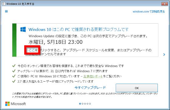 Windows10 強制アップグレード WindowsUpdateに関連した画像-03