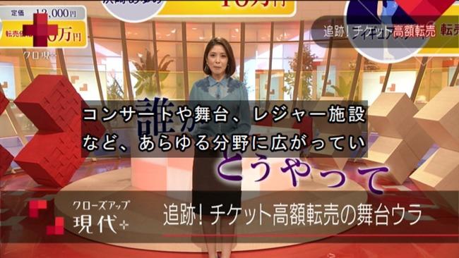 転売ヤー チケットキャンプ 転売屋 クロ現 クローズアップ現代+ NHKに関連した画像-06