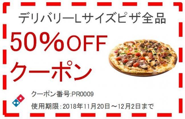 ドミノ・ピザ 半額 感謝祭に関連した画像-03