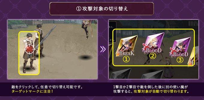 魔王の始め方 DMM FGO パクリ システム オンラインゲームに関連した画像-03