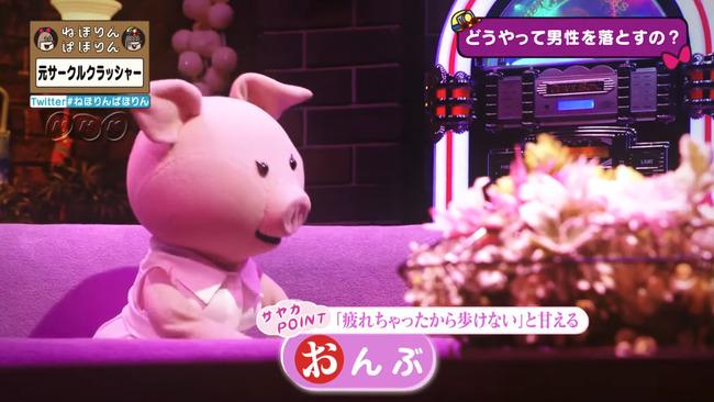 サークルクラッシャー サークラ NHK 特集に関連した画像-02