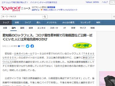 愛知県 ロックフェス 新型コロナに関連した画像-02