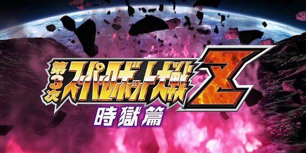 第3次スーパーロボット大戦Z 時獄篇に関連した画像-01