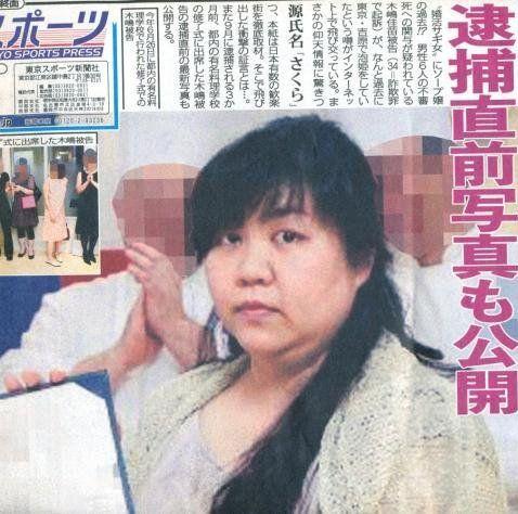 木嶋佳苗被告 死刑 魔性のブス 獄中結婚に関連した画像-08