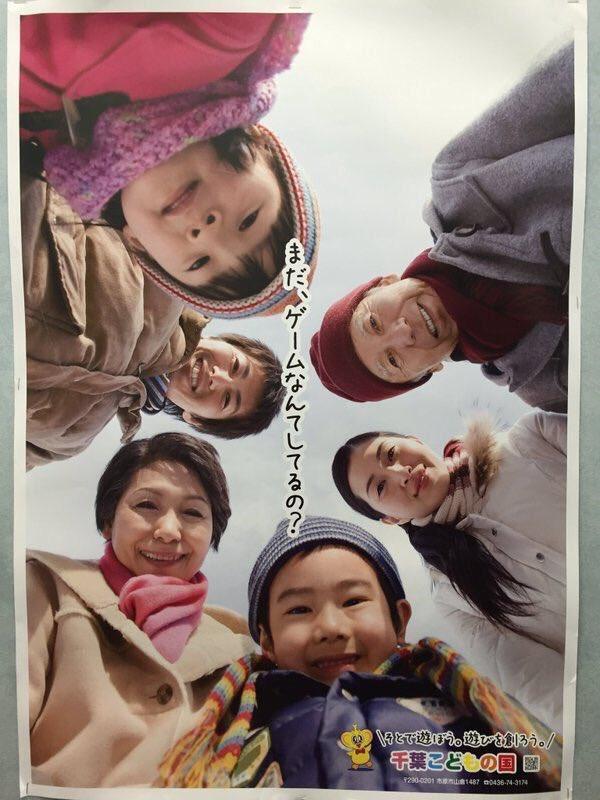 千葉こどもの国 ポスター 広告 ディストピアに関連した画像-02