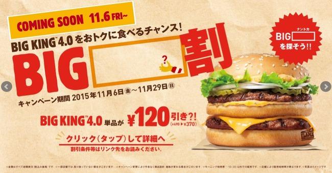 バーガーキング バーキン ハンバーガー ビッグマック ビッグキングに関連した画像-01