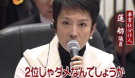 蓮舫 総理大臣に関連した画像-01