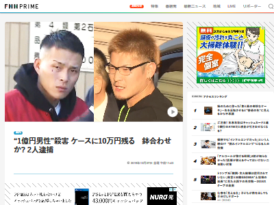 1億円おじさん 韓国籍 逮捕に関連した画像-02