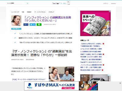 フジテレビ ザ・ノンフィクション ヤラセ 告発に関連した画像-02
