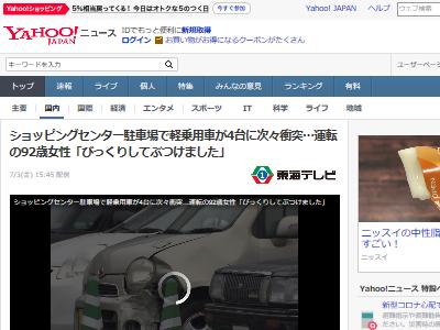 92歳 自動車 運転 事故 駐車場 高齢者 免許返納に関連した画像-02
