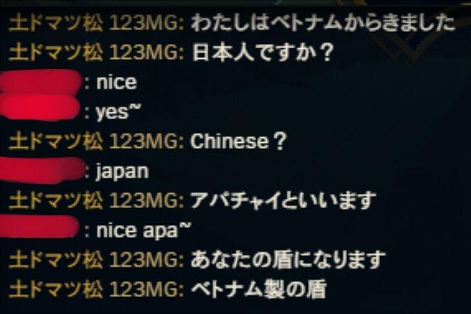LOL 日本人 暴言 外国人 真似 フリに関連した画像-03
