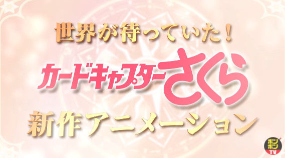 カードキャプターさくら 新アニメ クリアカード編 OVAに関連した画像-04
