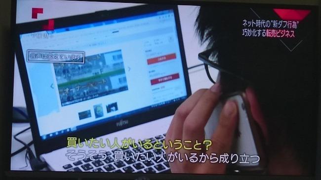 転売ヤー チケットキャンプ 転売屋 クロ現 クローズアップ現代+ NHKに関連した画像-24