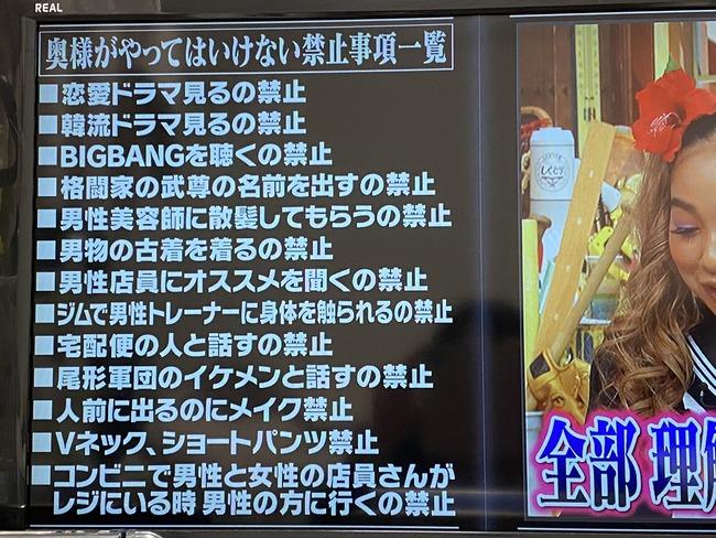 パンサー尾形 モラハラ 精神的DVに関連した画像-02