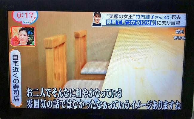 竹内結子 プライベート 情報 マスコミ 寿司屋に関連した画像-05