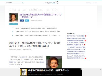 西川史子不倫しない男いないに関連した画像-02