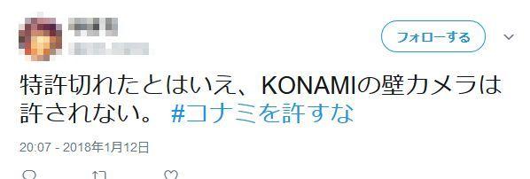 任天堂を許すな コナミを許すな 優しい世界 ヘイト 小島秀夫 コナミ 任天堂に関連した画像-04