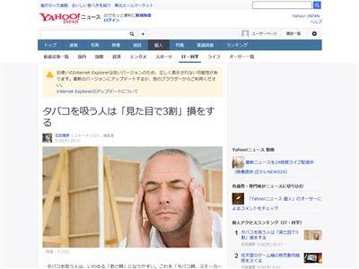 タバコ 悪影響 老け顔に関連した画像-02