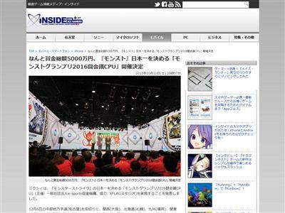 モンスト モンスターストライク 大会 日本一 賞金 当会議 ミクシィ モンストグランプリに関連した画像-02