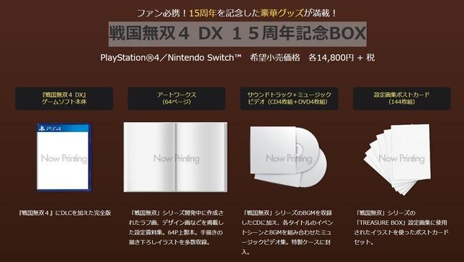 戦国無双4DX PS4 ニンテンドースイッチに関連した画像-03