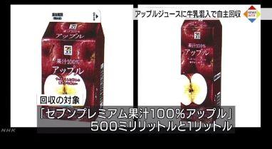 りんごジュース 牛乳 混入 セブンイレブン セブン&アイ イトーヨーカドー 自主回収 工場 東北に関連した画像-01