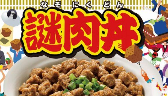 カップヌードル 謎肉 謎肉丼 日清 期間限定に関連した画像-01