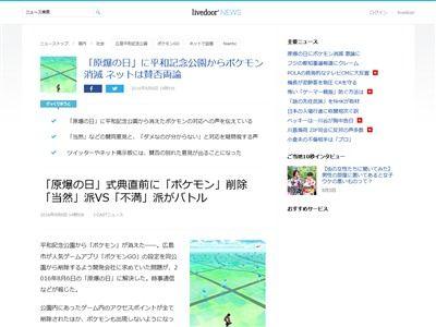 ポケモンGO 削除 広島 平和記念公園 賛否両論に関連した画像-02