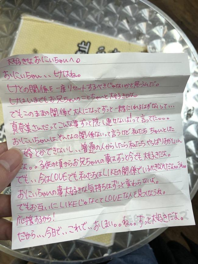 妹 ガチャガチャ 手紙に関連した画像-04