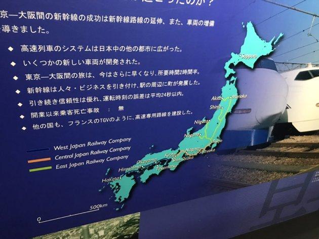 日本地図 四国 抹消 イギリス 鉄道博物館 新幹線に関連した画像-04