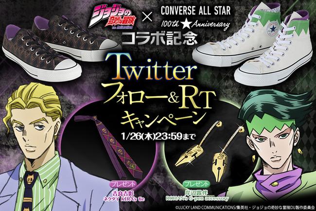 news_header_jojo_converse_twitter
