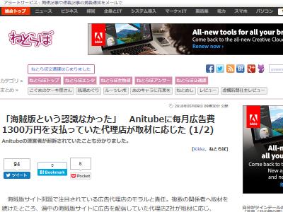 Anitube 海賊版 認識 広告 代理店に関連した画像-02