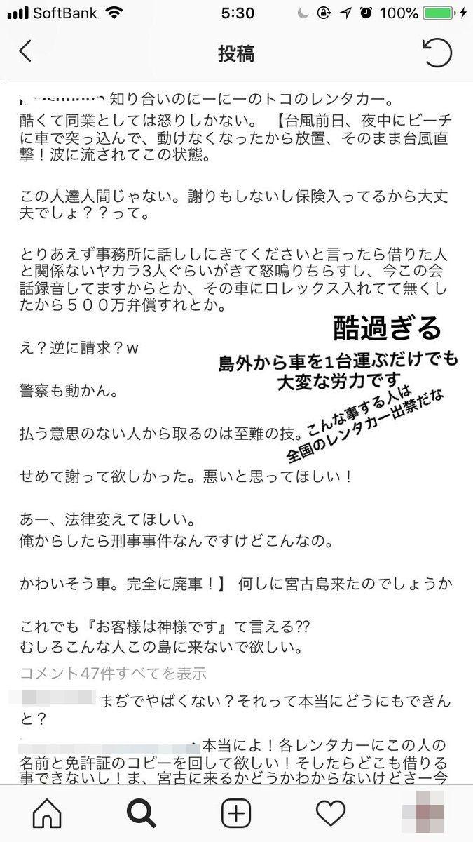 宮古島 レンタカー ビーチ 台風に関連した画像-04