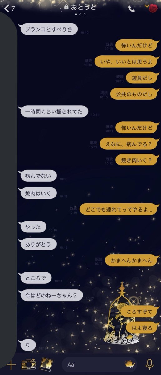 ポケモン 姉 弟 LINEに関連した画像-07