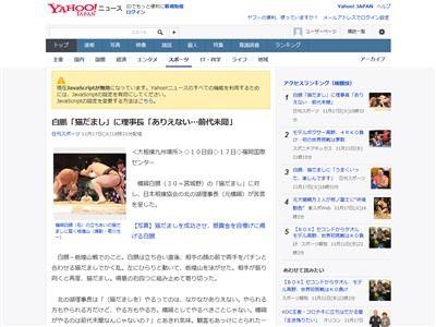 大相撲 白鵬 猫だましに関連した画像-02