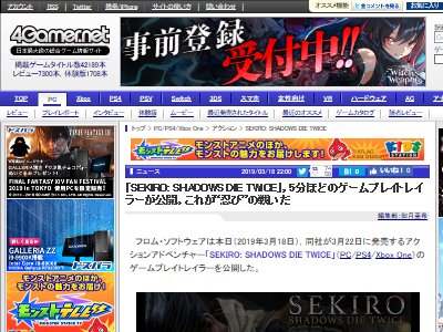 SEKIRO ゲームプレイトレイラー フロム・ソフトウェアに関連した画像-02