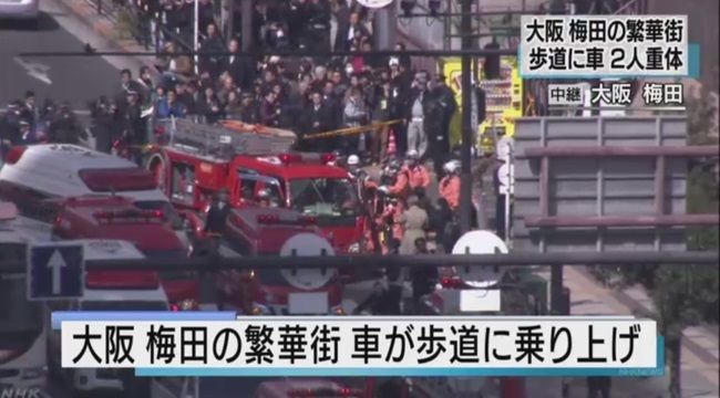 大阪 梅田 車 歩道 暴走 重体に関連した画像-01