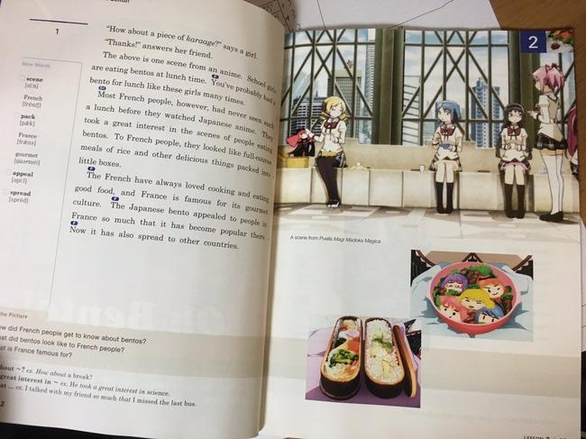 高校 英語 教科書 魔法少女まどか☆マギカ まどマギ 劇場版 採用に関連した画像-02