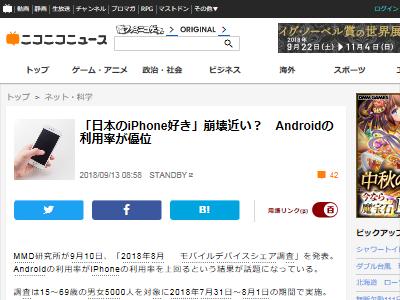iPhone アンドロイド 日本 携帯 スマホに関連した画像-02