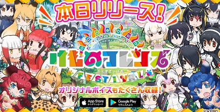 けものフレンズ FESTIVAL モンスト モンスターストライク パクリ アプリ スマホゲームに関連した画像-01