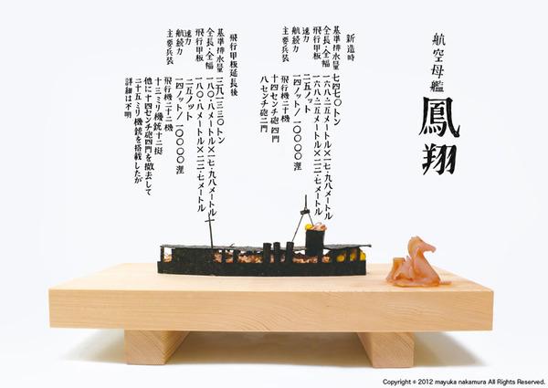 l_mmi_gunkan_04