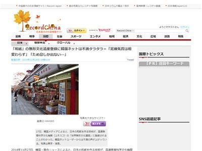 和紙の文化遺産登録に韓国激おこに関連した画像-02