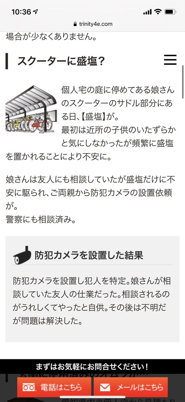 監視カメラ 防犯カメラ 女子 スクーター 盛塩 猫 オムツに関連した画像-02
