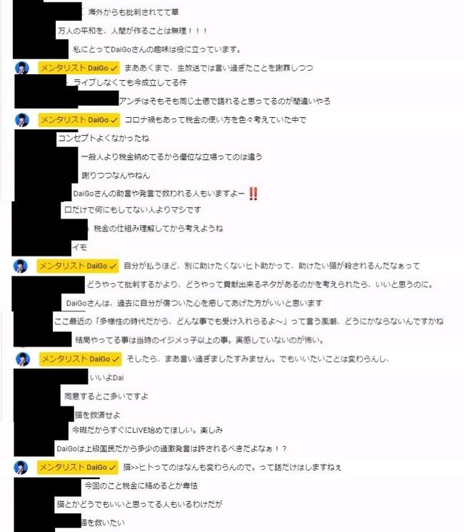 メンタリスト DaiGo 謝罪 嘘 反省してないに関連した画像-03