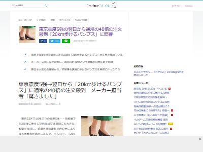 バンプス 東京 地震 20km 歩行 アキレス に関連した画像-02