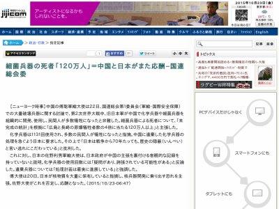 中国 日本 化学兵器 に関連した画像-02