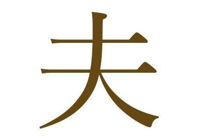 漢字 夫 逆さ ¥に関連した画像-01