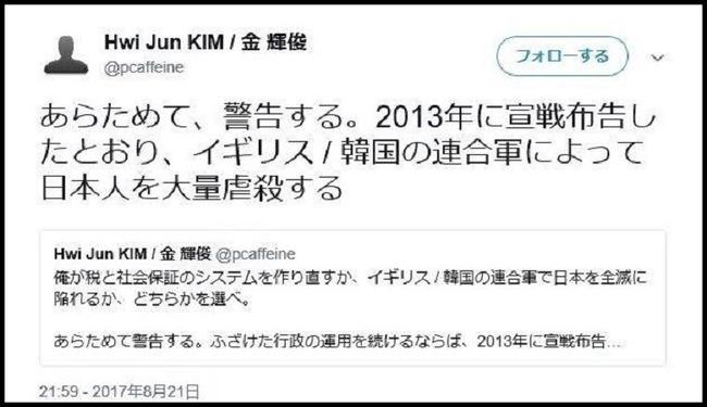 韓国籍 日本人 殺害予告 テロ予告 女性 切りつけ 通り魔に関連した画像-01