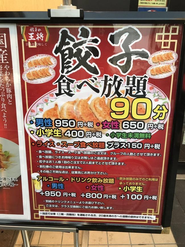 餃子の王将 食べ放題 店舗限定 イベントに関連した画像-02